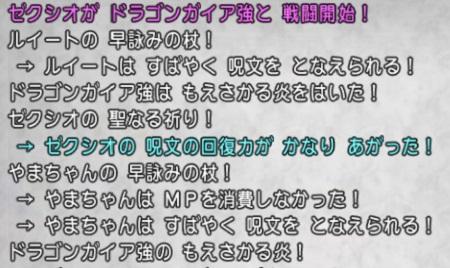 DQXGame 2014-09-20 00-07-45-819