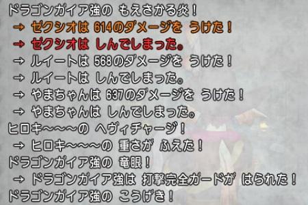 DQXGame 2014-09-20 00-07-48-943