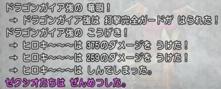 DQXGame 2014-09-20 00-07-52-621