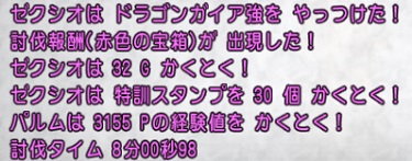 DQXGame 2014-09-20 00-33-31-392