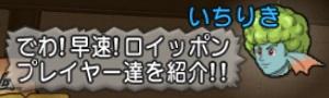 DQXGame 2014-09-25 00-11-22-862