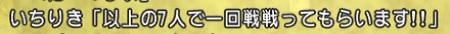 DQXGame 2014-09-25 00-13-44-522