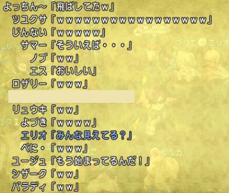 DQXGame 2014-09-25 00-14-22-898