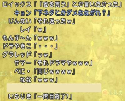 DQXGame 2014-09-25 00-26-42-778
