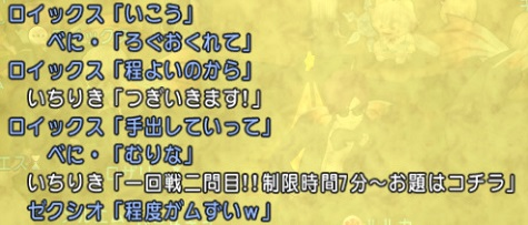 DQXGame 2014-09-25 00-27-57-419