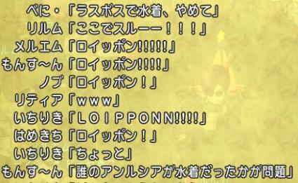 DQXGame 2014-09-25 00-31-18-998