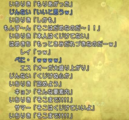 DQXGame 2014-09-25 00-45-01-765