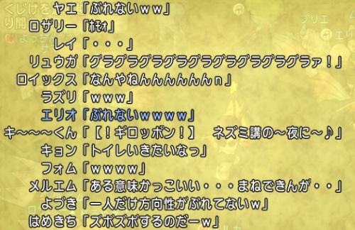 DQXGame 2014-09-25 00-45-04-929