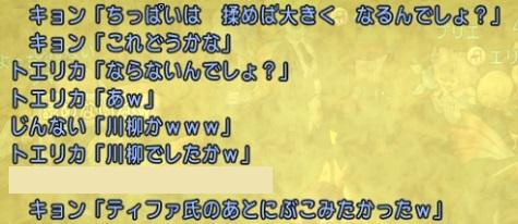 DQXGame 2014-09-25 00-58-07-847