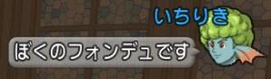 DQXGame 2014-09-25 01-09-17-843