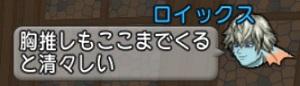 DQXGame 2014-09-25 01-11-35-944