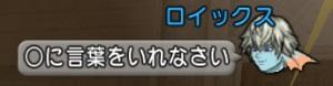 DQXGame 2014-09-25 01-27-03-206