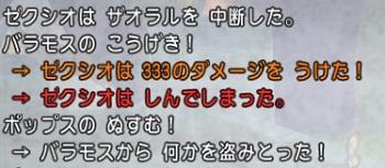 DQXGame 2014-09-29 00-02-31-070