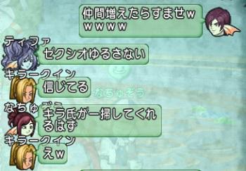 DQXGame 2014-09-30 01-03-22-672
