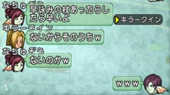 DQXGame 2014-09-30 01-07-31-678
