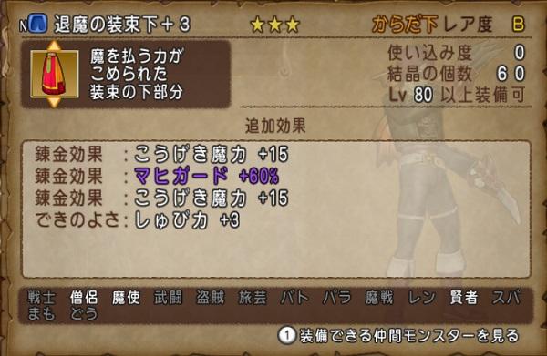 DQXGame 2014-10-03 01-44-47-955