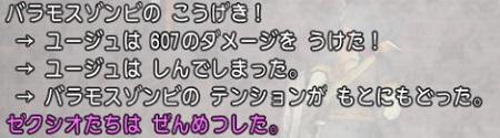 DQXGame 2014-10-09 01-08-16-889