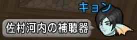 DQXGame 2014-10-12 01-29-24-825