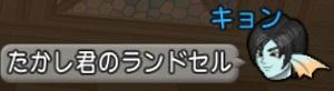 DQXGame 2014-10-12 01-32-39-800