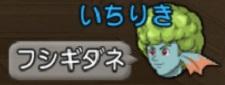DQXGame 2014-10-12 01-35-40-597