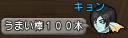 DQXGame 2014-10-12 01-38-42-442