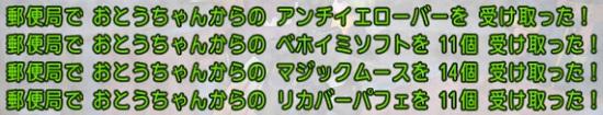 DQXGame 2014-10-17 23-22-15-220