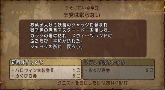 DQXGame 2014-10-17 23-46-07-849