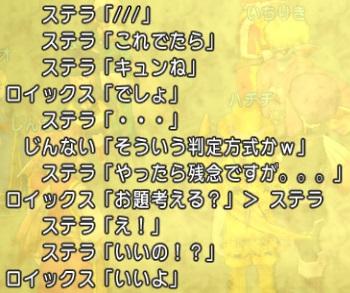 DQXGame 2014-10-22 00-49-52-444