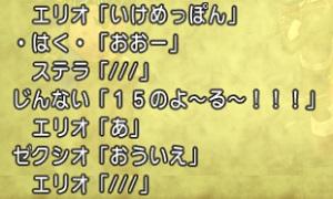 DQXGame 2014-10-22 00-57-47-795