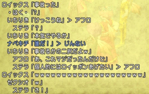 DQXGame 2014-10-22 00-57-54-768