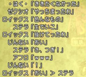 DQXGame 2014-10-22 01-01-06-339