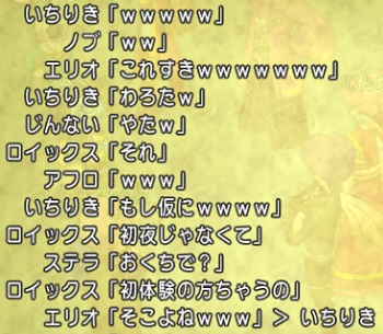 DQXGame 2014-10-22 01-04-04-275
