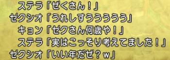 DQXGame 2014-10-24 01-08-38-565
