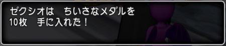 DQXGame 2014-10-25 01-16-23-192