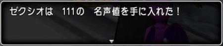DQXGame 2014-10-25 01-16-25-725