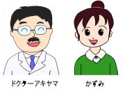 ドクターアキヤマ