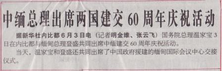 中国の温家宝首相がアジア諸国への訪問で最後にミャンマーに到着したことを報じる「人民日報」記事