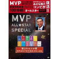 人志松本のすべらない話 夢のオールスター戦 歴代MVP全員集合スペシャル