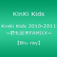 2010-2011~君も堂本FAMILY~