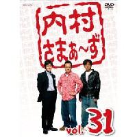 内村さまぁ~ず Vol.31