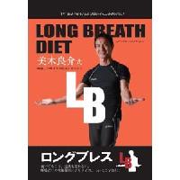 LONG BREATH DIET ~ロングブレスダイエット~ 美木良介式 呼吸しっかり2分間ダイエット!