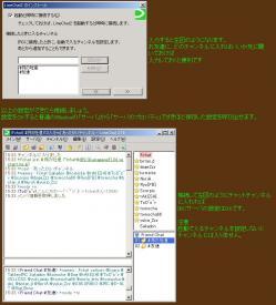 IRCのはじめ方2