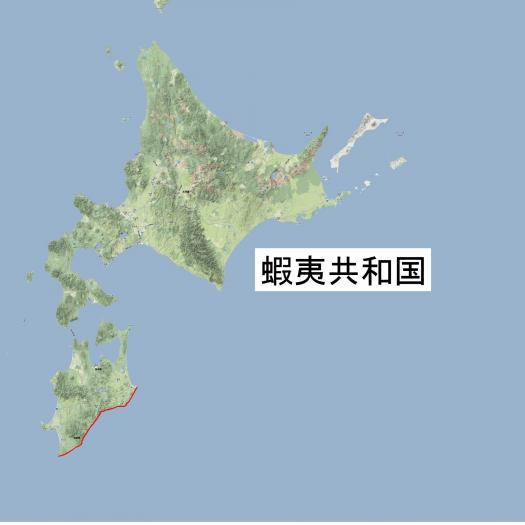 蝦夷共和国2020b