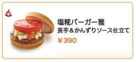 shiokoji_mos.jpg