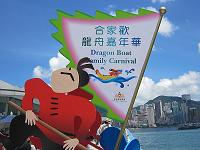 Dragon Boat 6(shou)