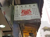 金鳳レストラン