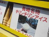 チリンチリンアイス屋