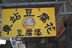 taio 豆腐花