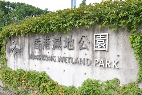 香港湿地公園入口