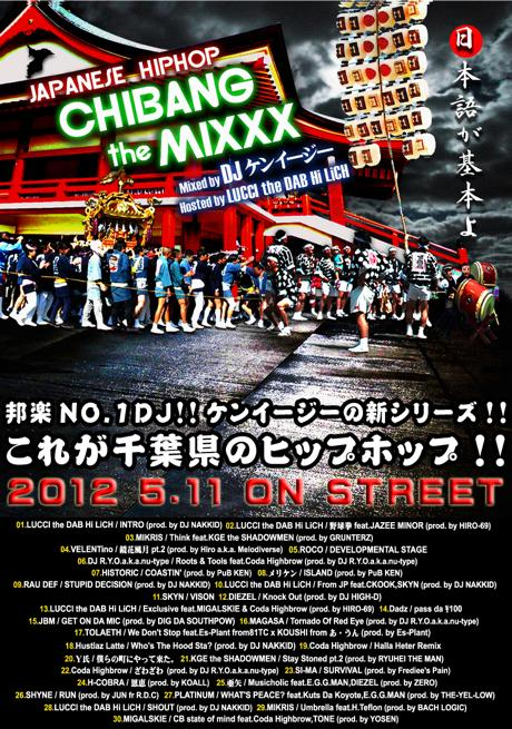 easter_kashiwa_creepshow_cwcCHIBANG the MI XXX(フライヤー)